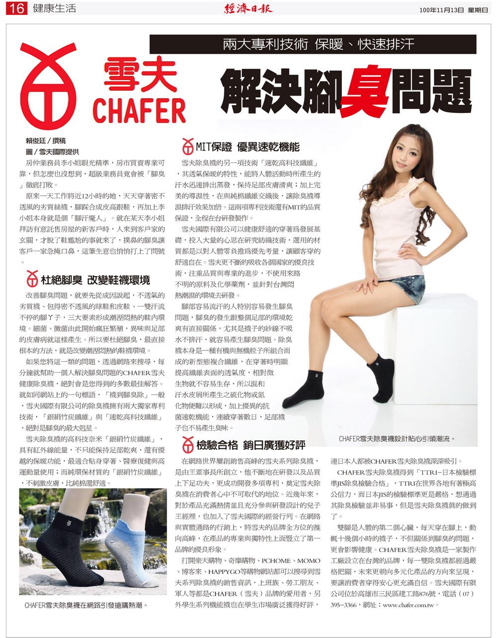 雪夫-經濟日報