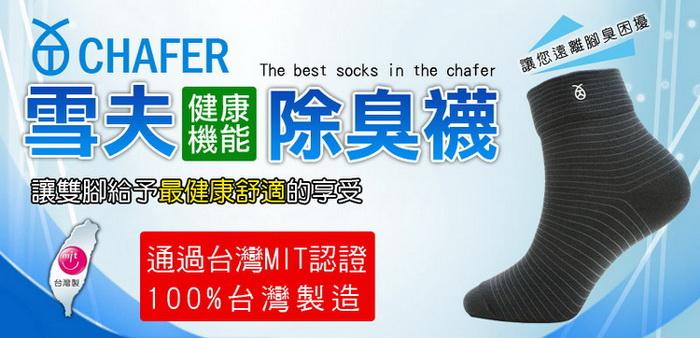 雪夫健康除臭襪,改善腳臭的困擾,讓您襪到臭除,最健康的運動襪除臭襪