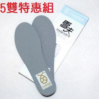 高透氣除臭鞋墊5雙組特惠    防 腳 臭 拖鞋
